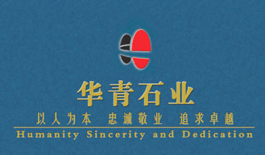 WULATE ZHONGQI HUAQING STONE CO.,LTD.