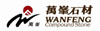 Wanfeng Compound stone technology co.,ltd