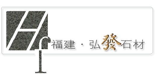 HONG FA STONE CO., LTD (G654 quarry owner)