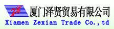 Xiamen Zexian Trade CO., LTD.